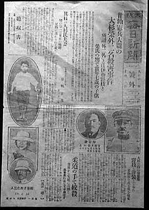 """Pàgina del periòdic """"Mainichi Shimbun"""" sobre l'""""Afer Amakasu"""""""