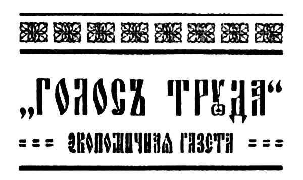 """Capçalera d'una de les edicions de """"Golos Truda"""""""