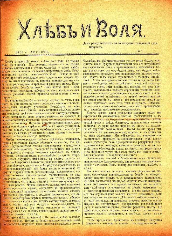 """Portada del primer número de """"Khleb i Volia"""""""