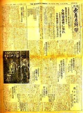 """Portada de """"Musansha-Shimbun"""" (núm. 95, 13 d'agost de 1927)"""