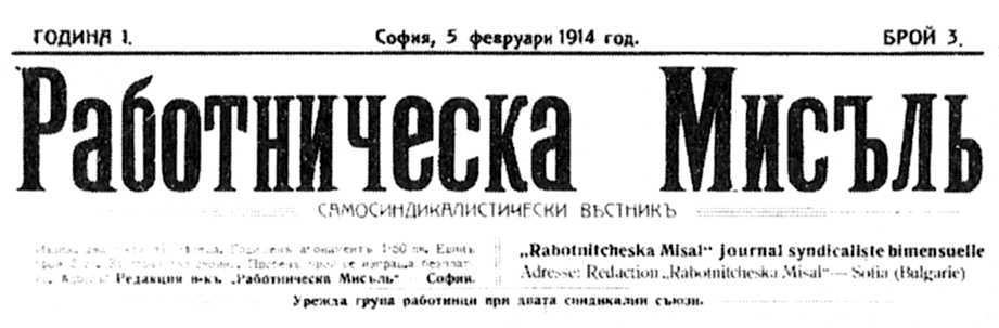 """Capçalera de """"Rabotnitcheska Misal"""""""