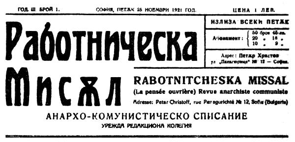 """Capçalera del primer número de """"Rabotnitcheska Missal"""""""
