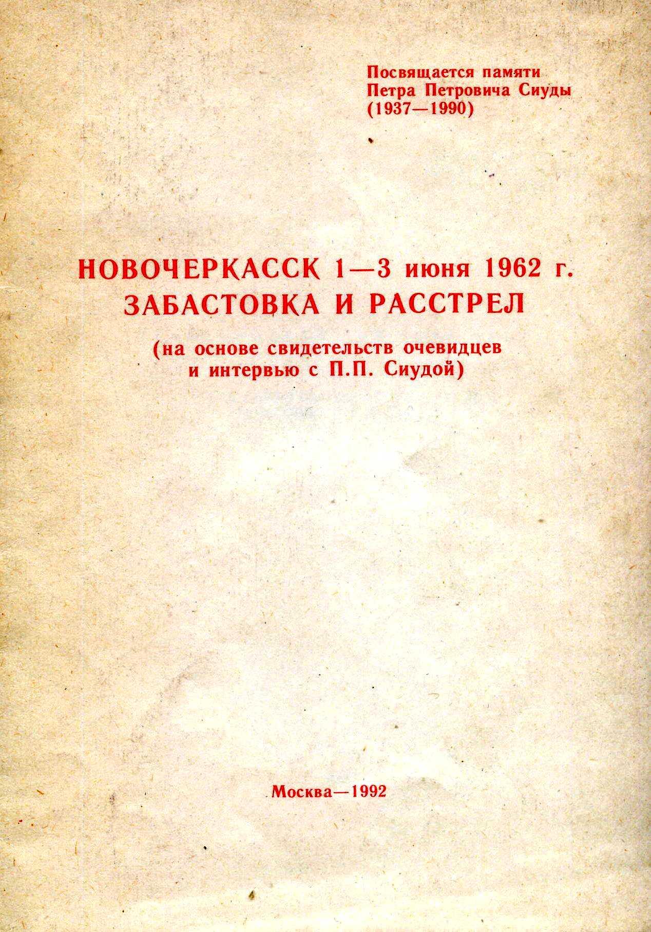 Portada de l'informe de Siuda publicat en 1992 a Moscou