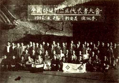 Foto de família del Congrés Anarquista de Corea (23 d'abril de 1946)